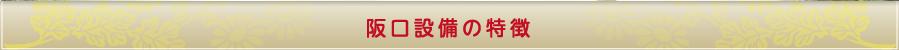 阪口設備の特徴